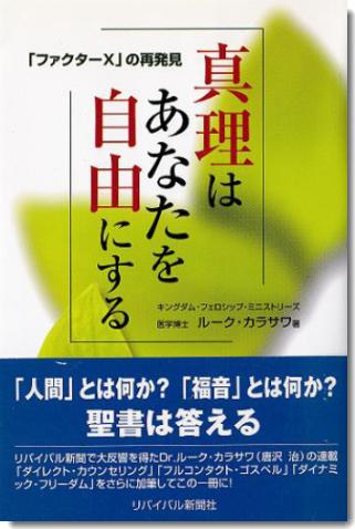 書籍&DVD『真理はあなたを自由にする』の再版のお知らせ