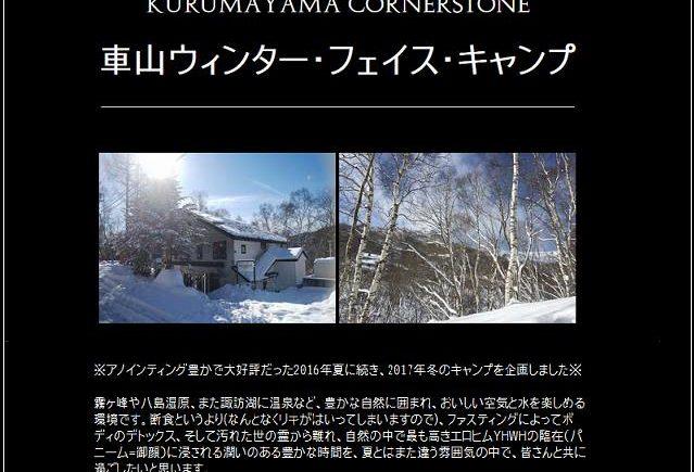 Winter Faith Camp 2017 @Kurumayama