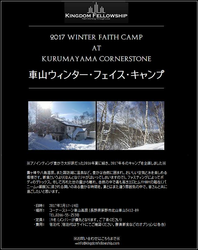 Winter Faith Camp 2017 @Kurumayama