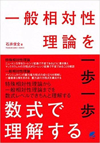 本日の一冊-『一般相対性理論を一歩一歩数式で理解する』