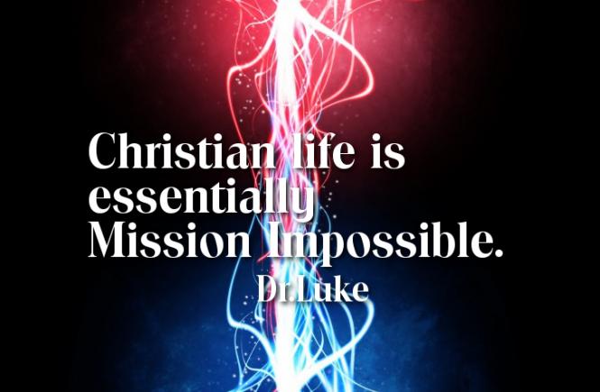 クリスチャン・ライフは本質的にミッション・インポッシブル