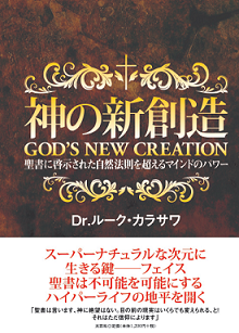 『神の新創造-聖書が啓示する自然法則を超えるマインドのパワー』電子書籍版発売