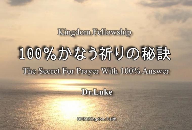 100%かなう祈りの秘訣@vimeo