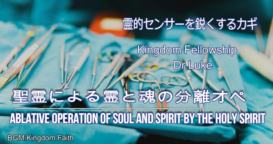 Dr.Lukeのワンショット@vimeo:聖霊による霊と魂の分離オペ