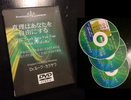 『真理はあなたを自由にするBOOK&DVD(2巻)』発売のお知らせ
