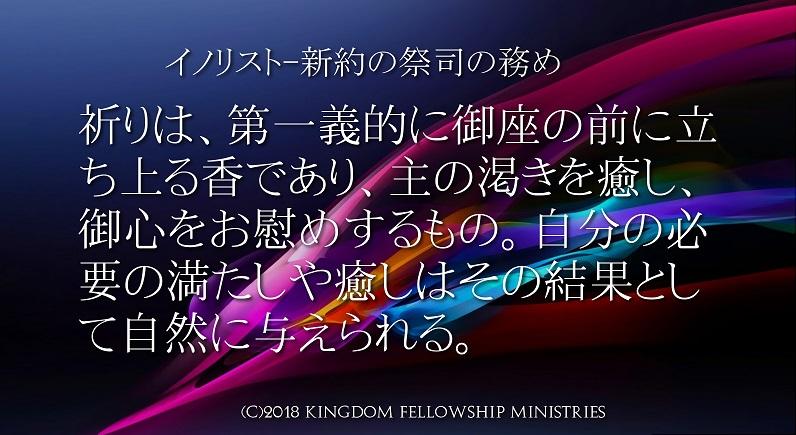 イノリスト-新約の祭司の務め-