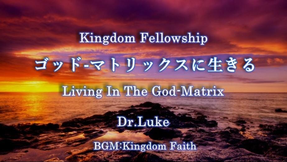 Dr.Lukeのワンショット@YouTube:ゴッド・マトリックスに生きる