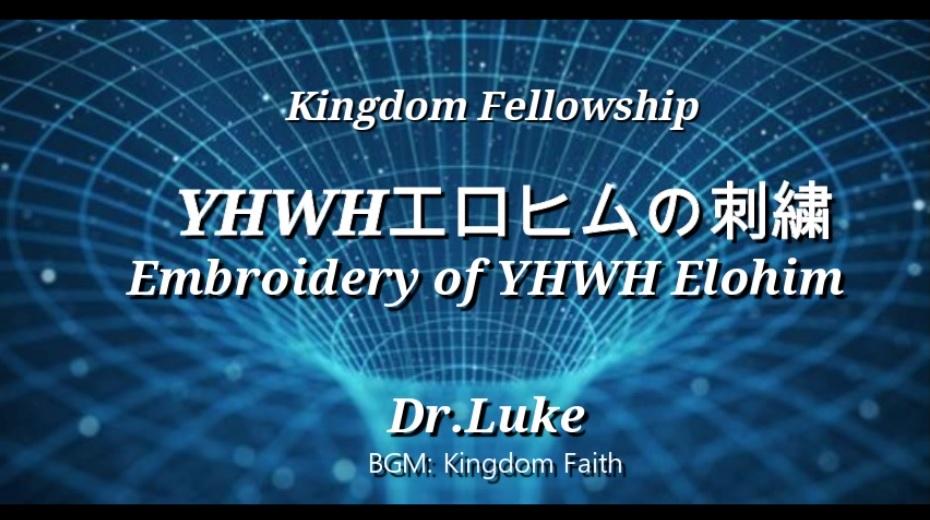 Dr.Lukeのワンショット@vimeo:YHWHエロヒムの刺繍