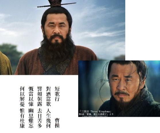 あなたは曹操と劉備のどちらでありたいか?