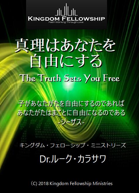 AmazonにてKindle版『真理はあなたを自由にする-「ファクターX」の再発見』発売開始