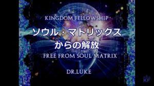 Dr.Lukeのワンショット@YouTube:ソウル・マトリックスからの解放