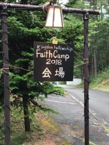 Faith Camp 2018@車山高原(1)