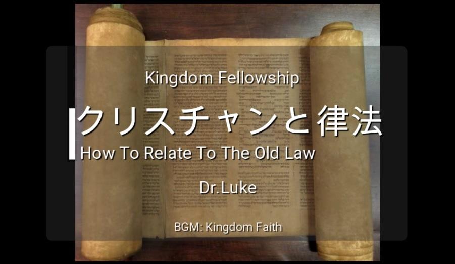 Dr.Lukeのワンショット:クリスチャンと律法