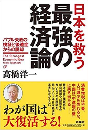 本日の一冊:『日本を救う最強の経済論』by高橋洋一