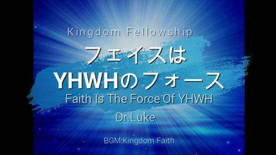 Dr.Lukeのワンショット:フェイスはYHWHのフォース