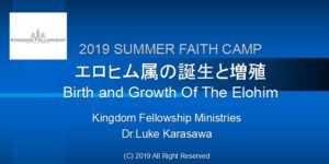 T-3 Days to Faith Camp 2019