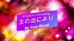 Our Worship:By Your Blood