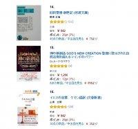 Amazon160712-2.jpg